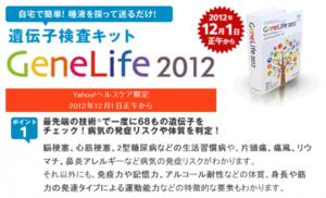 Genelife2012