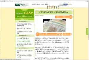 EasyJapaneseNews
