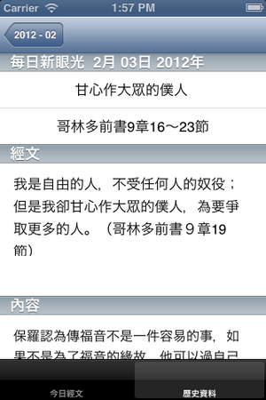 IOS Simulator Screen shot 2013.7.4 下午1.57.30