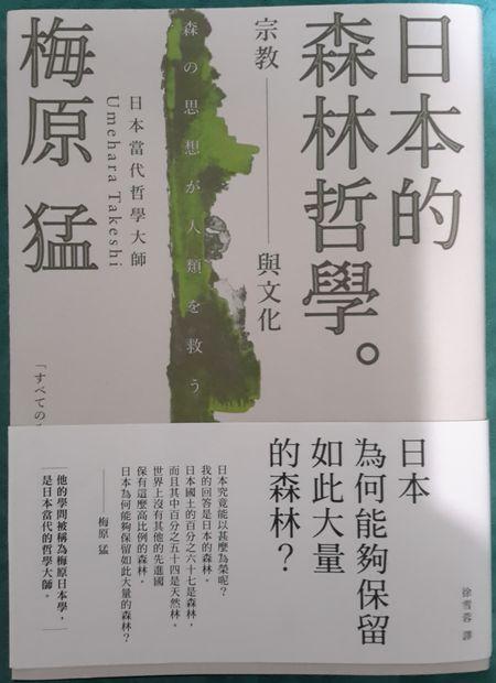 JapanForest