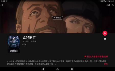 Screenshot_20171125-183904