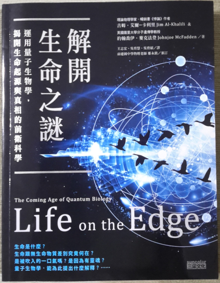 LifeOnEdge