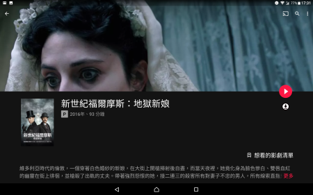 Screenshot_20170730-173141
