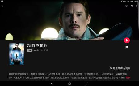 Screenshot_20170603-175234