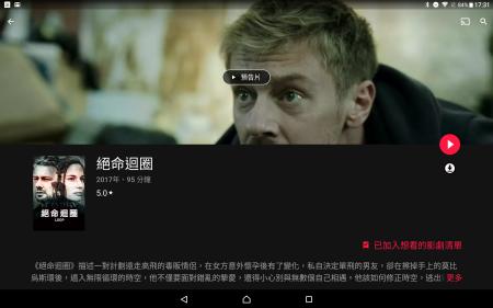 Screenshot_20171217-173200