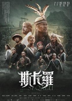 SEQALU_Poster