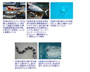 Underwaterrobot