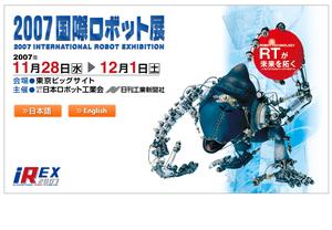 Robot2007