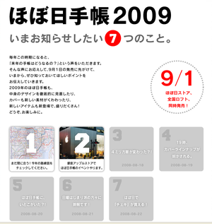 Hobonichi2009events