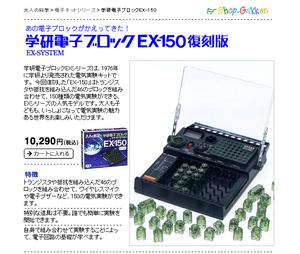 Ex150